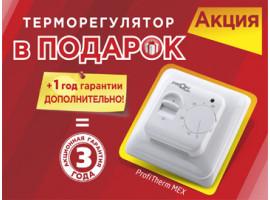 Терморегулятор у подарунок + 1 рік гарантії