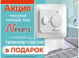 АКЦИЯ: терморегулятор Nexans в подарок!