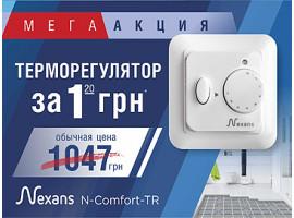 АКЦИЯ: терморегулятор за 1 грн!
