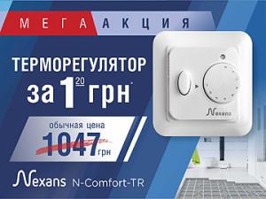 АКЦІЯ: терморегулятор за 1 грн!