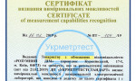 Сертифікат атестації електротехнічної лабораторії - 3