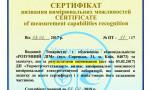 Сертифікат атестації електротехнічної лабораторії - 11