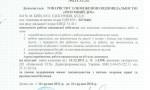 Дозвіл на виконання робіт підвищеної небезпеки - 6