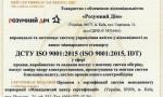Сертифікат якості ISO - 2