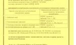 Дозвіл для електровимірювальної лабораторії - 5