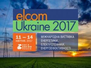 Компания «Разумный Дом» в очередной раз примет участие в выставке elcomUkraine 2017