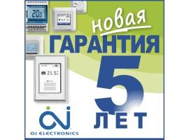 Новая гарантия на терморегуляторы OJ Electronics – 5 лет