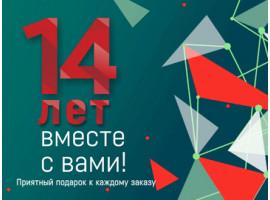 """Нам 14 лет! Празднуем день рождения компании """"Разумный дом"""" вместе"""