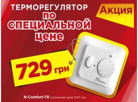 Терморегулятор по специальной цене при покупке теплого пола Nexans