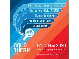 """""""Розумний дім"""" на Aquatherm 2020: чекаємо на вас!"""