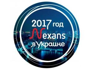 «2017 год Nexans в Украине»!